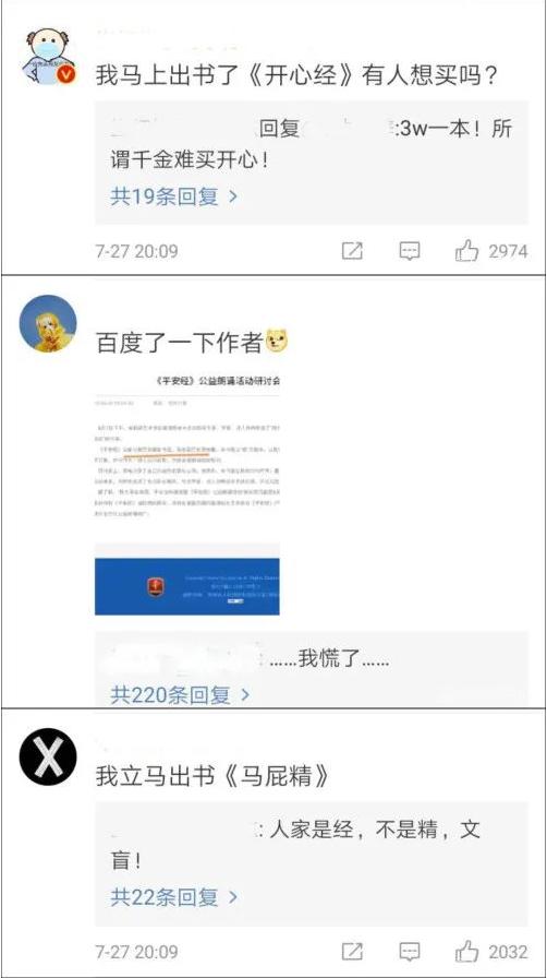 《平安经》作者贺电作深刻检查 书法作品曝光