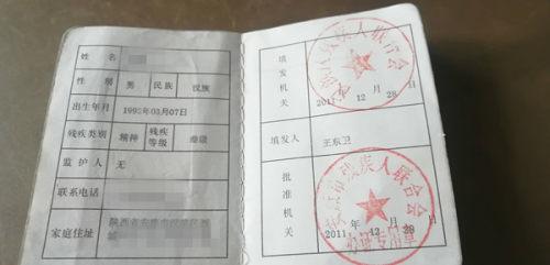残疾人领结婚证遭拒 民政局:女方无法表明结婚意愿