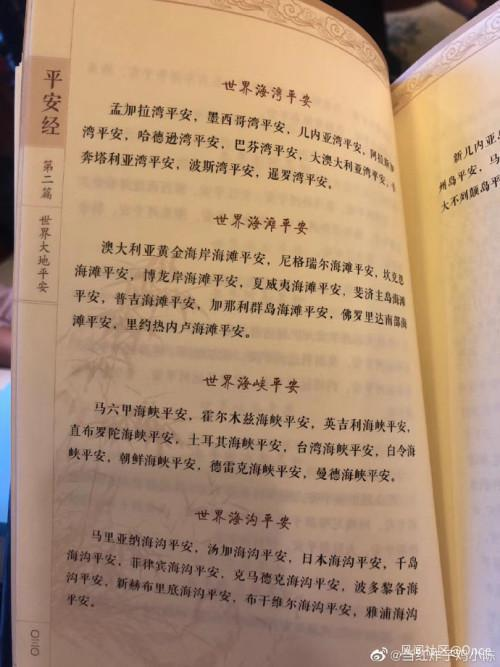 写《平安经》的公安厅副厅长被免职