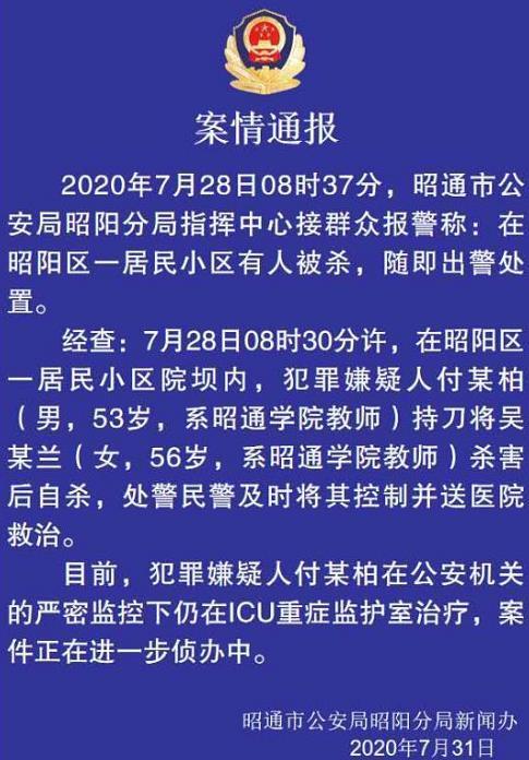 云南警方通报高校教师被杀案:嫌疑人系同校老师