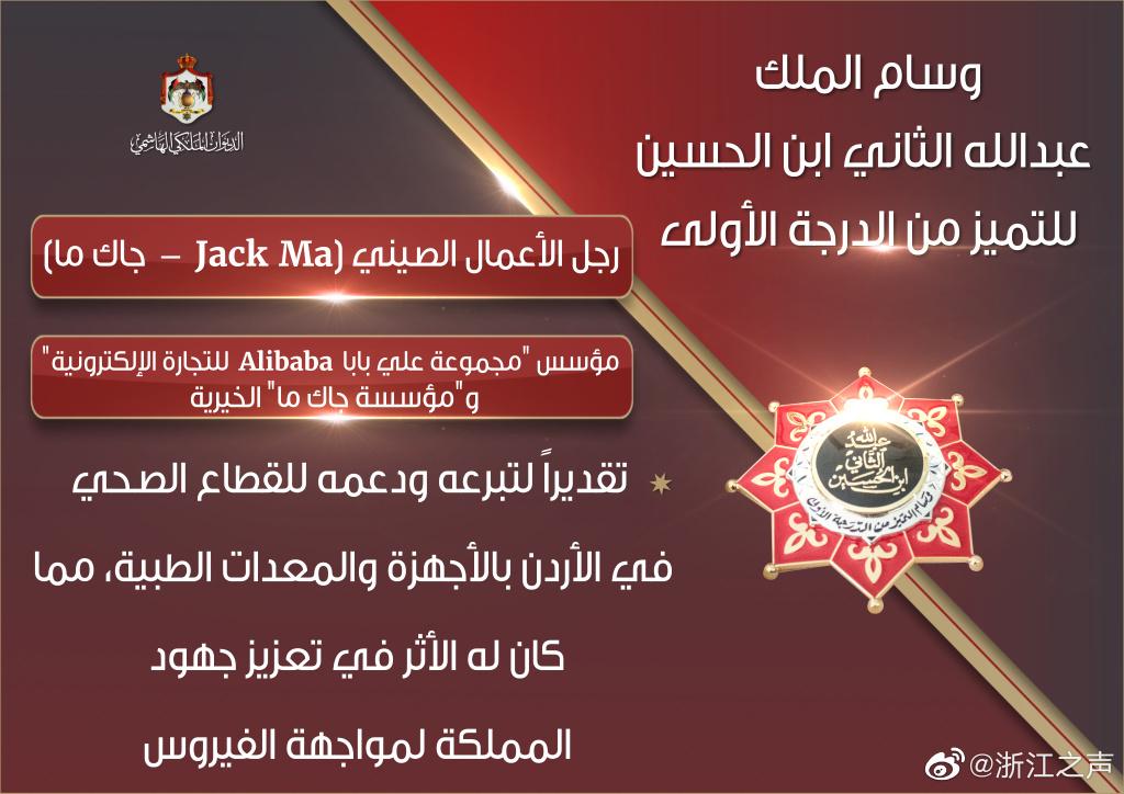 马云因抗疫捐赠获约旦国王授勋该国最高荣誉