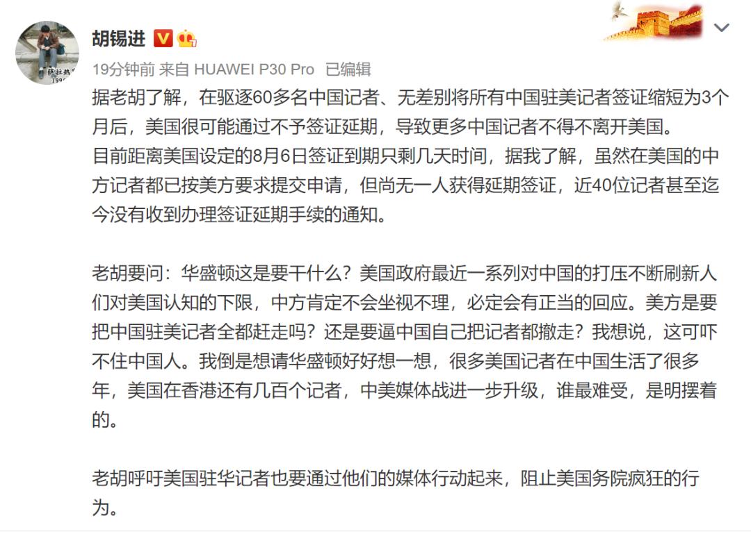 更多中国驻美记者签证或被拒!胡锡进狂吠哀鸣