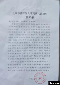 """北京""""小产权""""遭""""违建"""" 被指""""反人类反文明"""""""