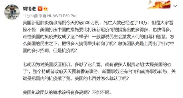 胡锡进:美国政府打压中国的措施要出的又多又快