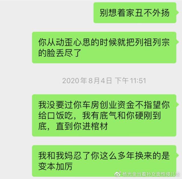 董事长当孙女面性侵儿媳事件 其母:是通奸