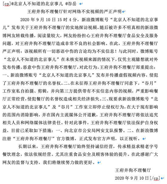 网友差评视频引热议,王府井狗不理:恶语中伤