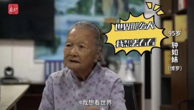 天天喝酒吃肉,95岁还能爬山!广东奶奶告诉你硬核长寿秘诀