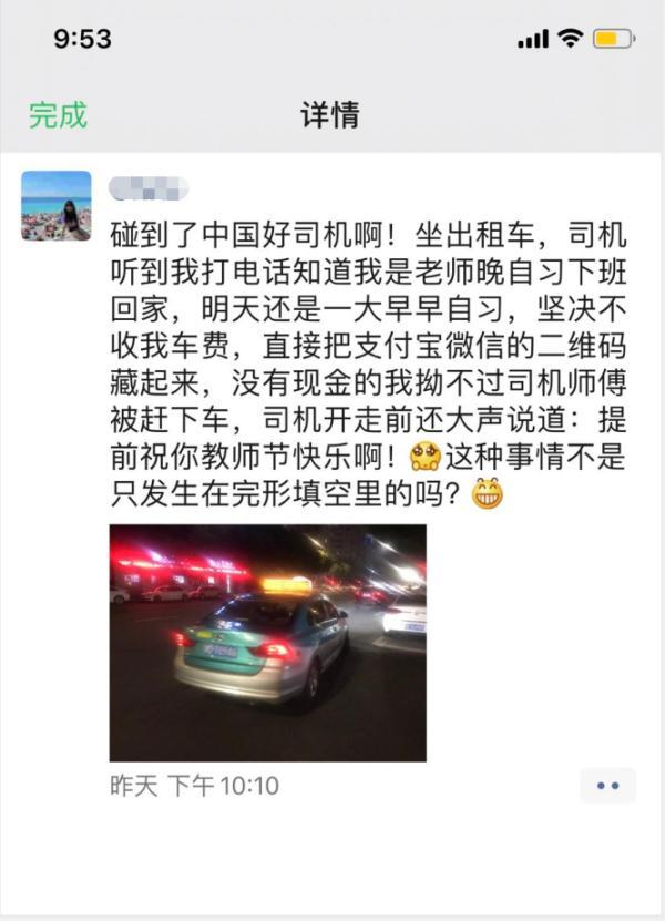 车上一番通话,浙江高中女老师被的哥赶下车!
