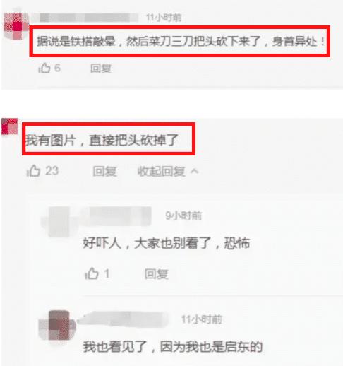 江苏一女子被杀害 头部掉落 网友描述恐怖画面