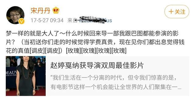 宋丹丹继女赵婷获金狮奖 昔日母女相处细节曝光…