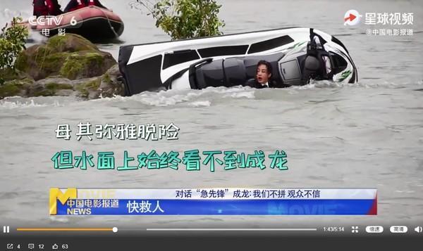 成龙拍戏遇险溺死!45秒不见人 导演当场吓哭