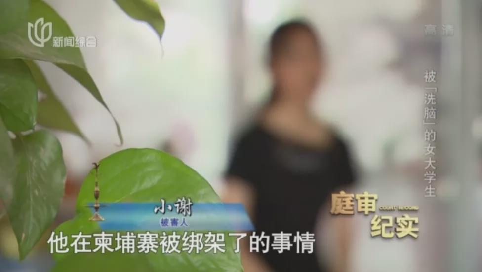 女学生14万被騙,骗子母亲却要打她:你害了我儿