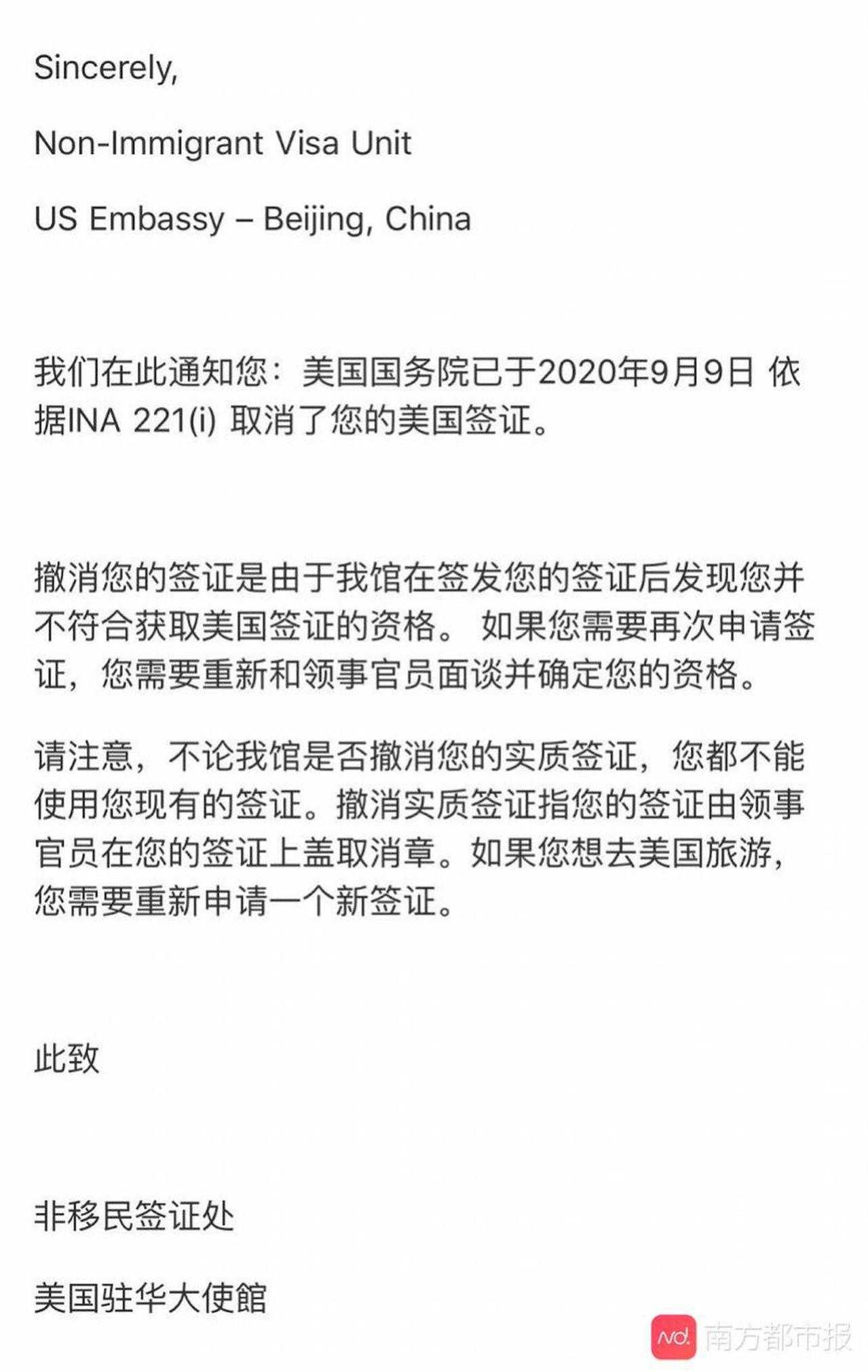 美国封杀中国留学生 签证撤销通知信里这样写…