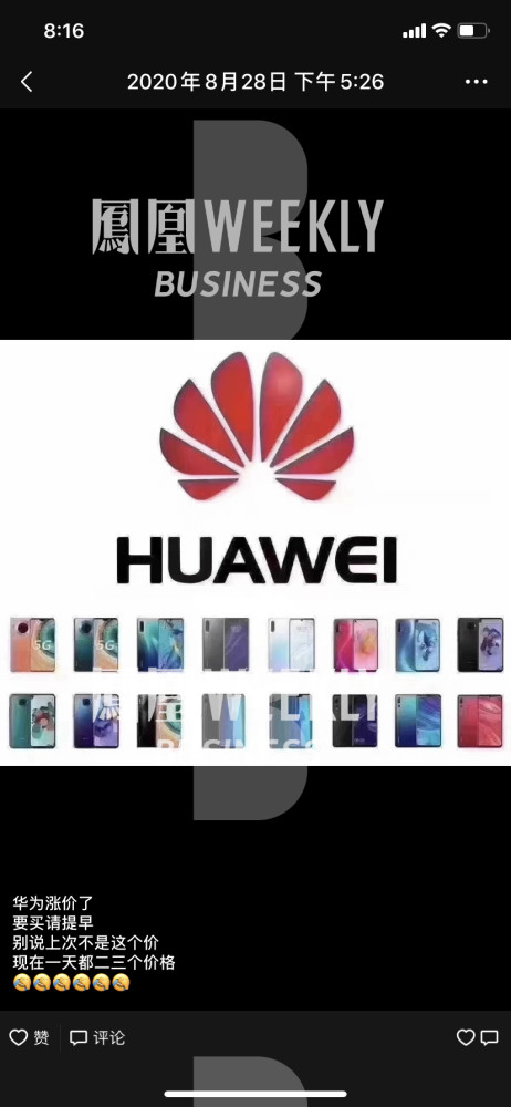 麒麟芯片今起停产!华为绝版手机涨价 有人囤货千万