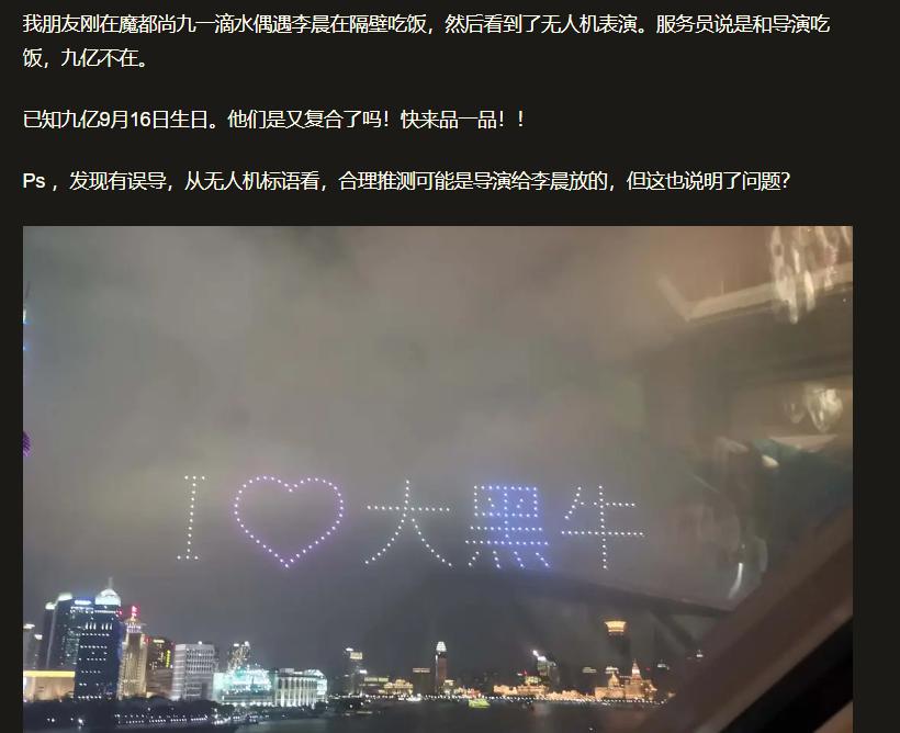 李晨在上海用无人机大阵仗表白范冰冰