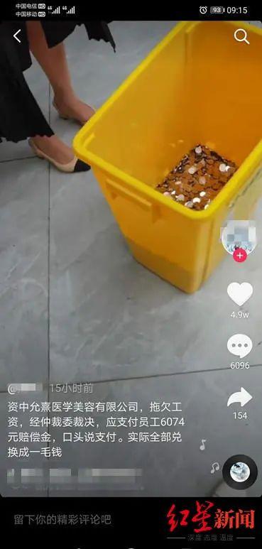 女子收6000元离职赔偿金,竟都是硬币...