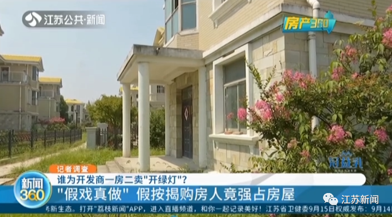 房子被霸占好几年...全款买房后他几乎奔溃!