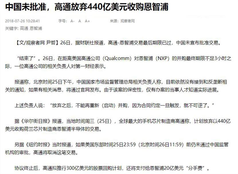 英伟达400亿买下芯片巨头ARM 中国要做最坏打算
