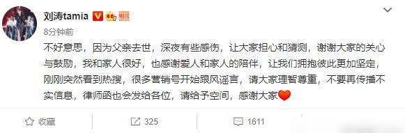 刘涛回应老公半年亏损12亿传闻 父亲去世!