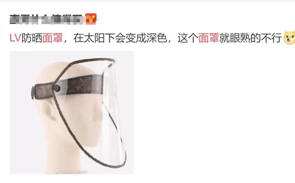"LV发布""防飞沫""面罩,卖六千多!网友:好眼熟"