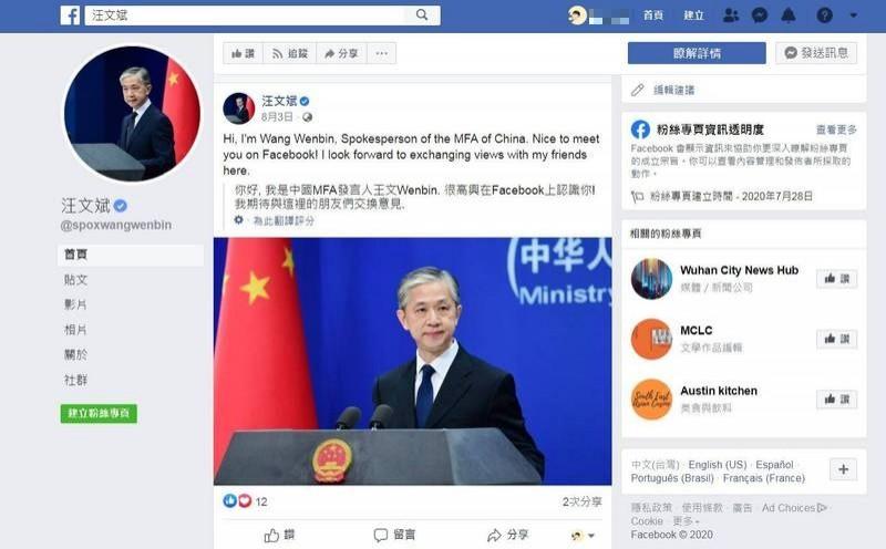 有蓝勾勾!中国外交部发言人汪文斌脸书曝光