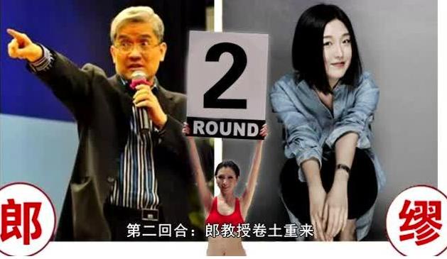 """郎咸平如何""""白嫖""""小三空姐3年 又让其背900万债务"""
