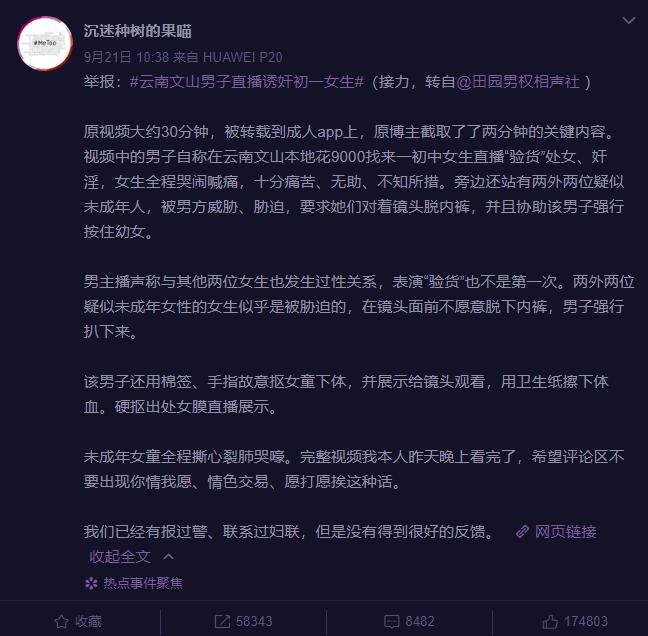 中国N号房:直播性侵女初中生内幕比想象中更严重