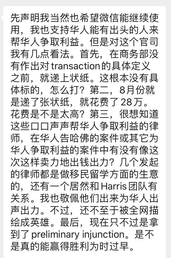 成功暂缓WeChat禁令华人律师 却被自己人骂死了?