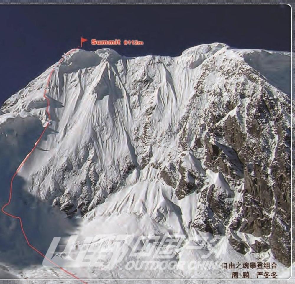 四川康定发生登山意外 一名登山者滑坠生死不明