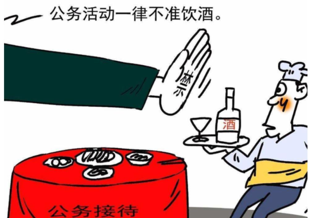 """甘肃等多地出台""""最严禁酒令"""":公职人员下班也不能饮酒"""