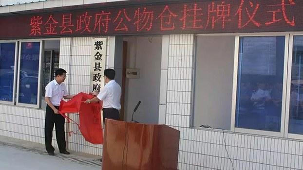"""建公物仓""""过紧日子"""" 中国在为战时状态做准备?"""