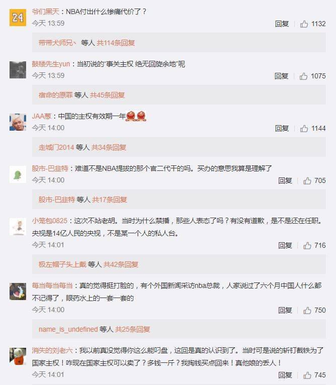 "SSC资讯-复播NBA 央视被批""跪了"" 中国网友骂""无耻"""