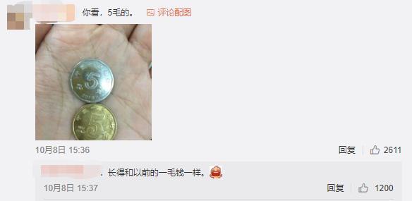"""假钱?网友发问:""""这个小一点的 1 元是什么?"""""""
