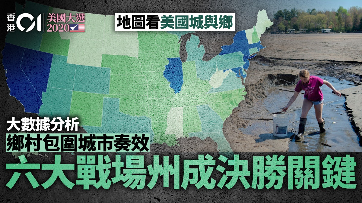 美国大选分析:农村包围城市 得郊区者得天下