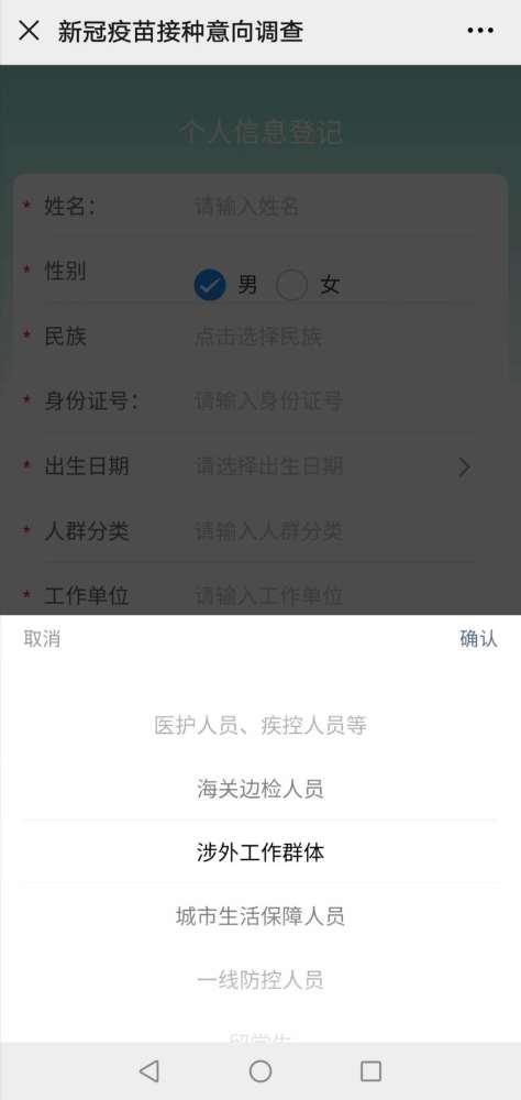 新冠疫苗北京武汉开放预约?9万人报名,官方未回应