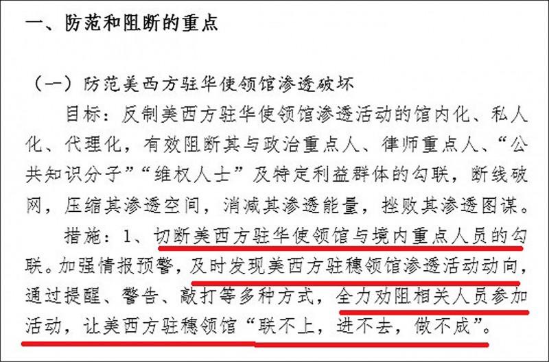 中国官方文件外泄:西方驻华使馆是敌对势力 要防范打击…