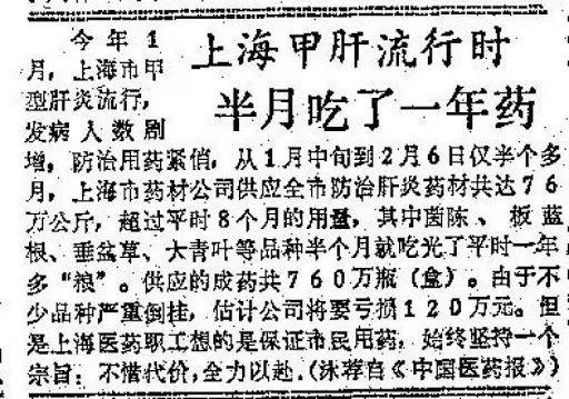"""钟南山宣布板蓝根对新冠有效 """"体外抑制""""是何效果?"""