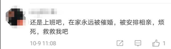 你上班第一天的状态是?网友:2262年能过两个春节!