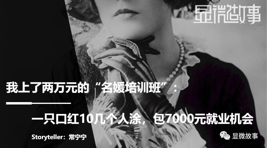"""我上了两万元""""名媛培训班""""?:一只口红 10 几个人涂?"""