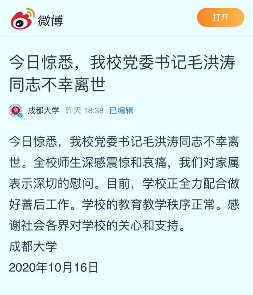 党委书记溺水身亡 亲戚:他曾说工作不顺,没想到走绝路