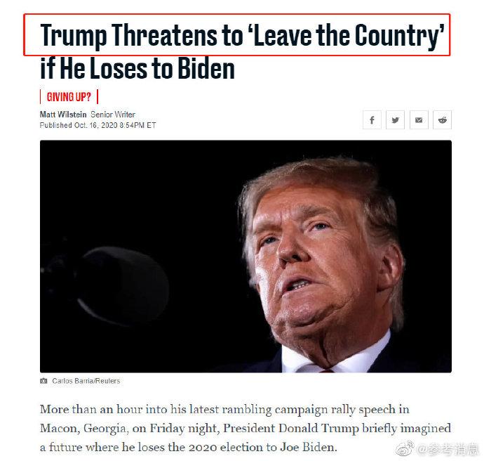特生气!!特朗普称如果输给拜登或许会离开美国