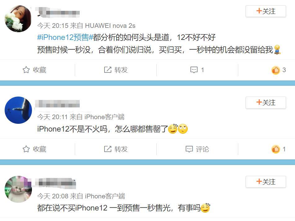 iPhone12 预售被抢疯,官网崩溃,热度超去年两倍