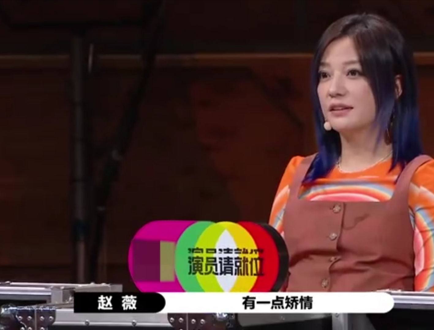 赵薇好敢说!痛批台上哭泣女演员矫情:台下的戏比台上还足