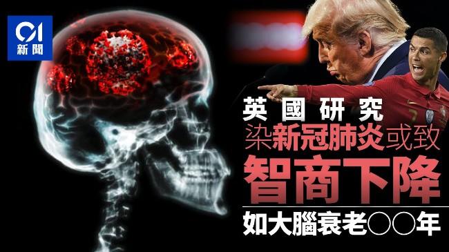 最新研究:感染新冠或致智商下降 大脑老化10年