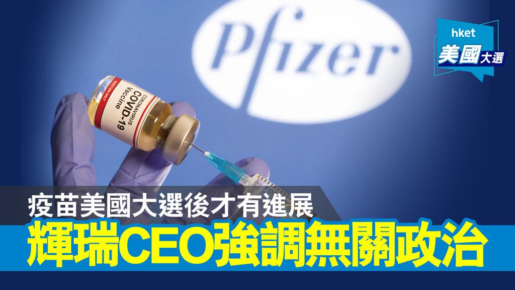 辉瑞CEO:疫苗无关政治 大选后才有进展 隔3周注射两剂