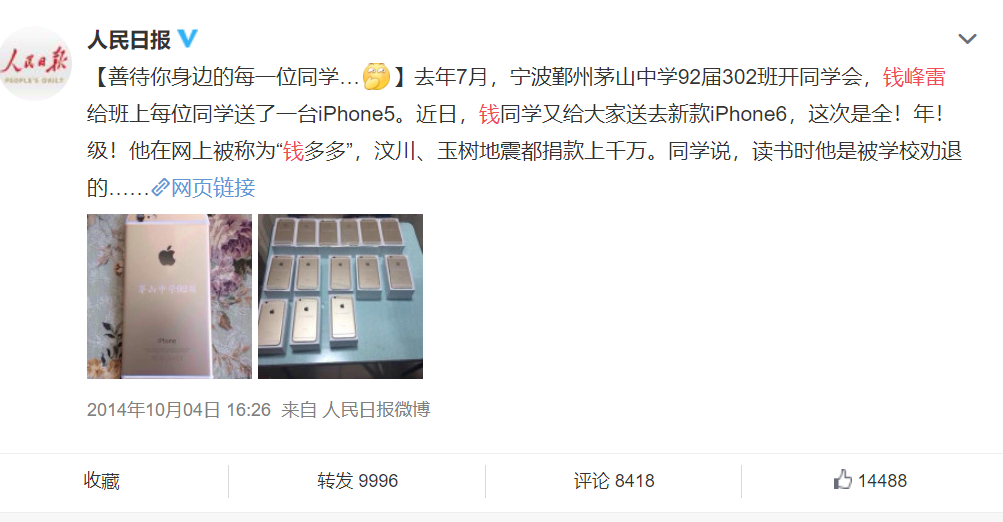 马云好友 被砍富豪:神秘发家 曾给每个同学送iPhone