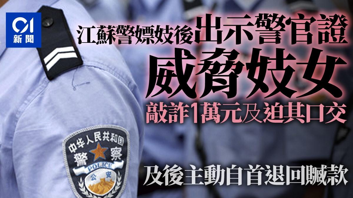 官媒罕见通报:公安嫖妓后出示警官证敲诈妓女迫口交