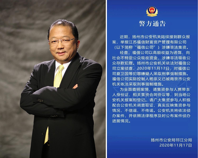 杨宗义被习近平共产,中国搜刮富商有资产者个个人心惶惶