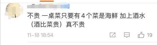 """"""" 1900 元天价便饭""""上热搜!看完菜单,网友憋不住了"""