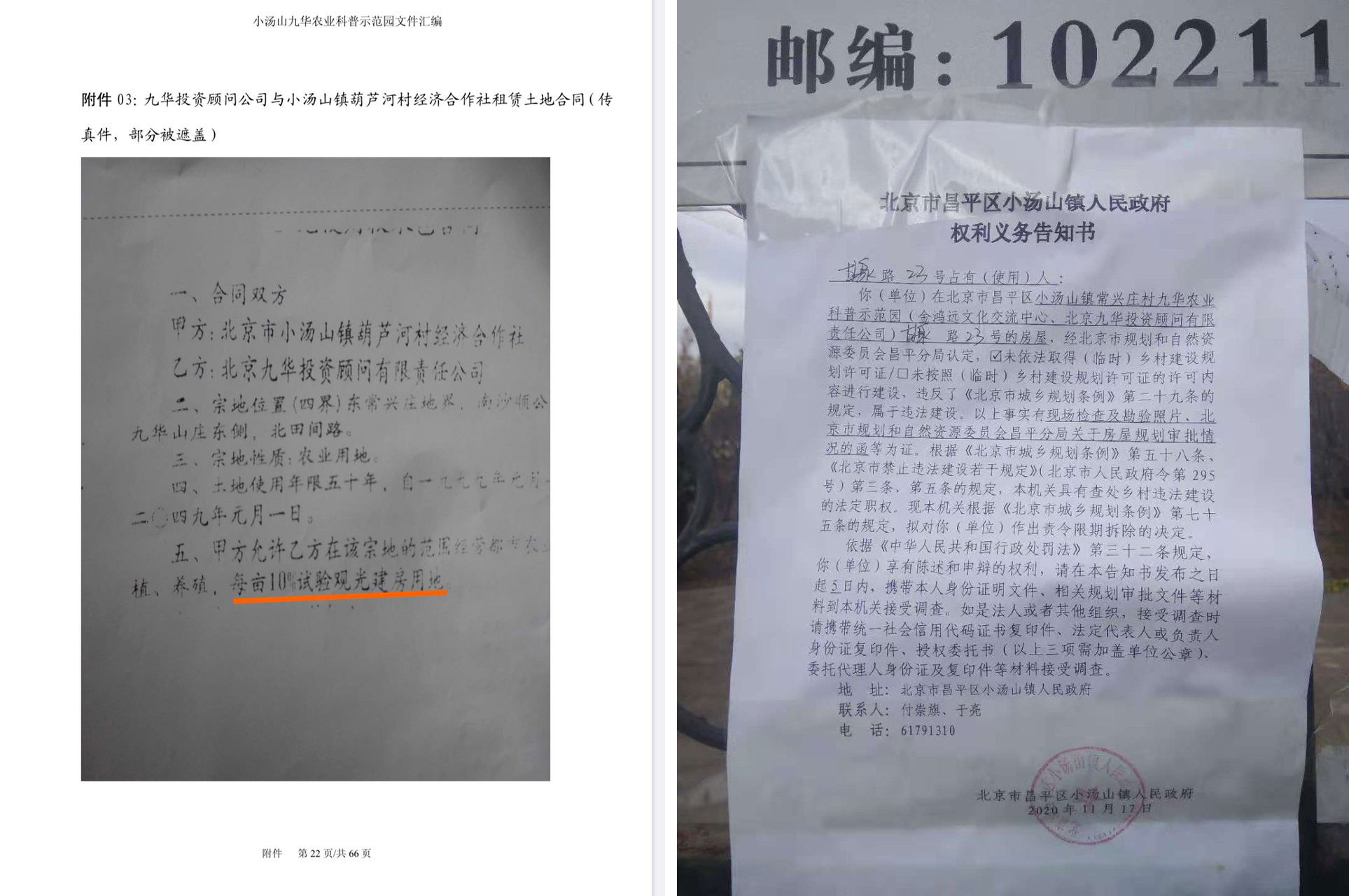 北京昌平爆发强拆事件 黑衣人员强行进入小区切断天然气